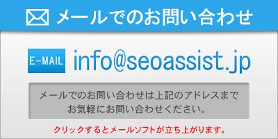 メールでのお問い合わせ info@ad-cross.jp