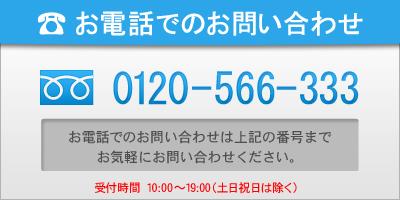 お電話でのお問い合わせ 0120-566-333