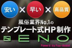 風俗店特化テンプレート式HP作成 ENO
